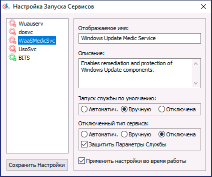 Меню Windows Update Blocker