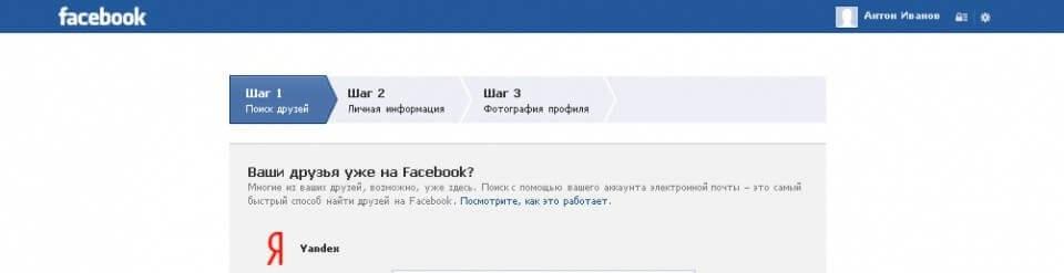 facebook подтверждение