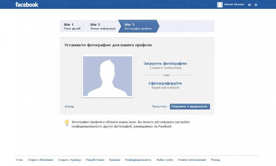 завантаження зображення при реєстрації фейсбук