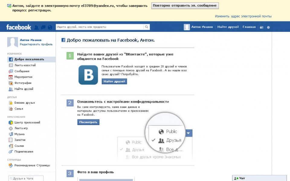 фінал реєстрації фейсбук