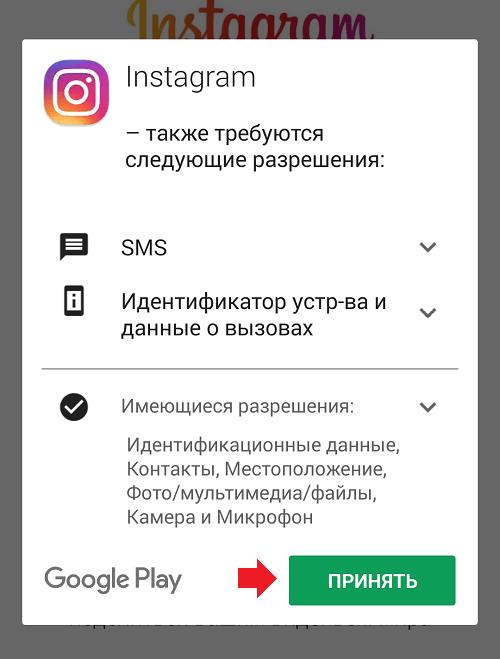 оновлення додатка Instagram