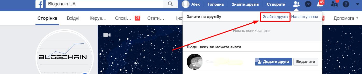 хто відвідує мій профіль у фейсбуці -2