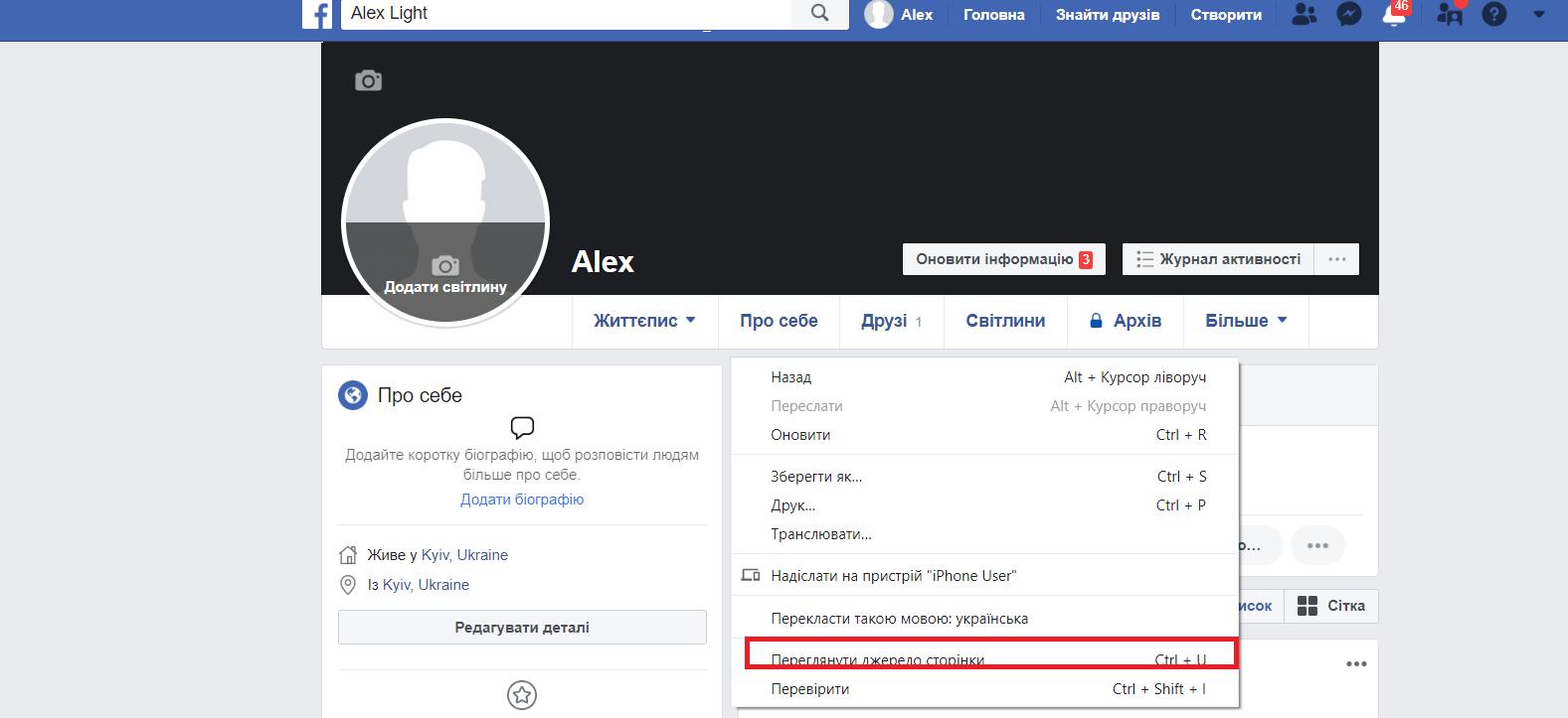хто відвідує мій профіль у фейсбуці - код сторінки
