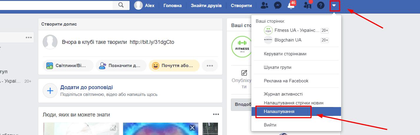 хто відвідує мій профіль у фейсбуці 7 (1)