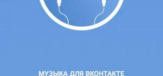 програма для скачування музики