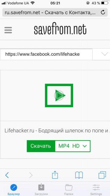 як скачати відео з фейсбука