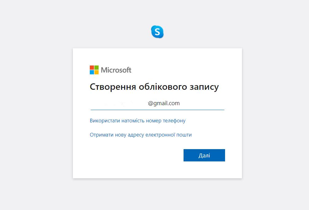 як зареєструватися в скайпі 2