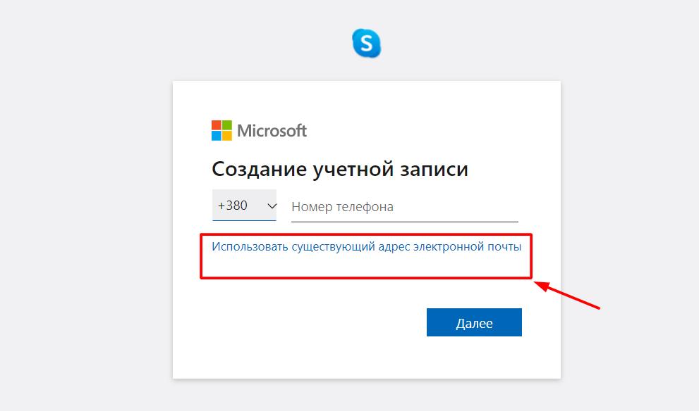 скайп реєстрація