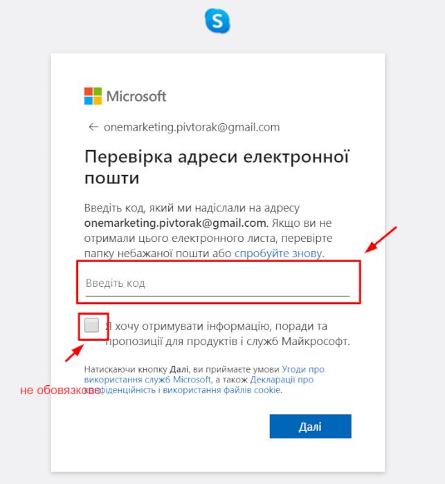 skype реєстрація