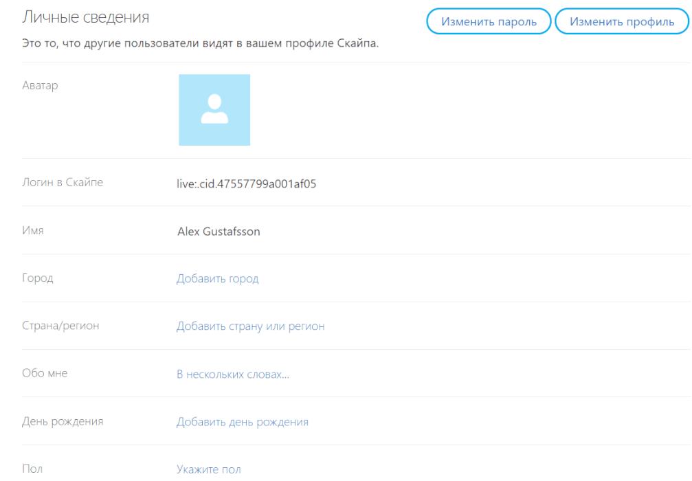 як зареєструватися в скайпі