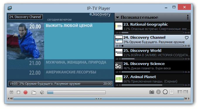 програма для перегляду тв украина IPTV Player
