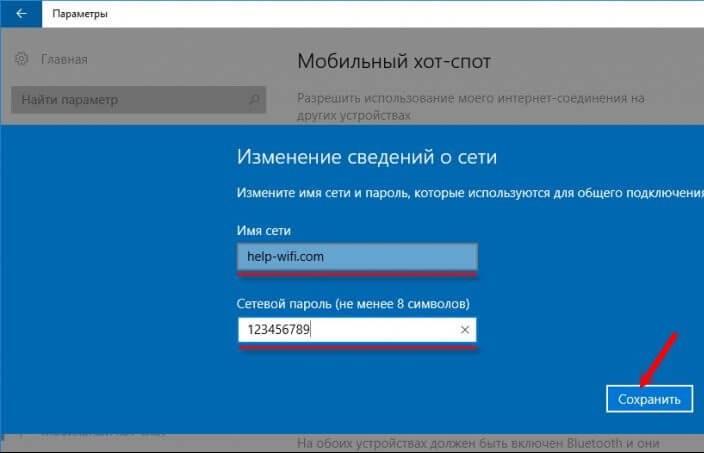як роздати вайфай з ноутбука windows 10