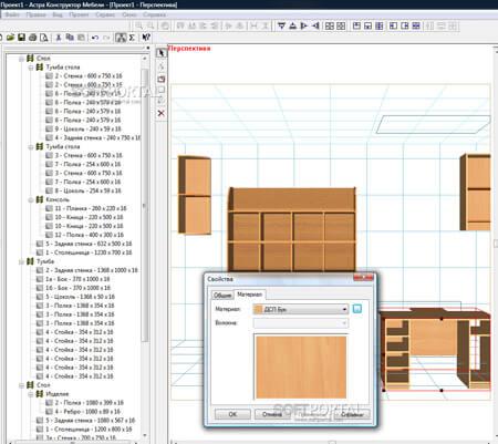 Приклад інтерфейсу програми Астра меблевий конструктор
