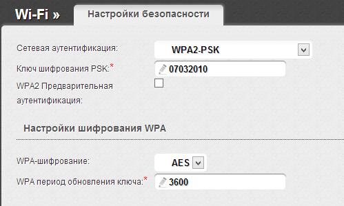 Зміна пароля на Wi-Fi на D-Link DIR-300