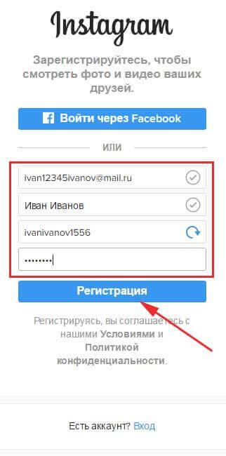 інстаграм зареєструватись