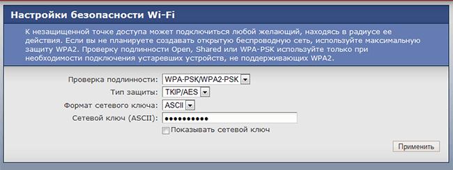 Налаштування пароля на WiFi на роутері Zyxel