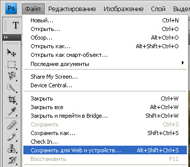 Adobe Photoshop - багатофункціональний графічний редактор, також здатний зберігати фотографії в стислому форматі