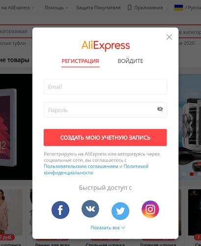 реєстрація на Аліекспрес