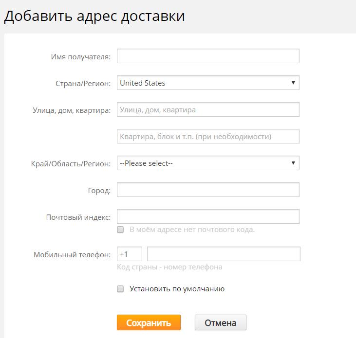 Аліекспресс додайте адресу доставки