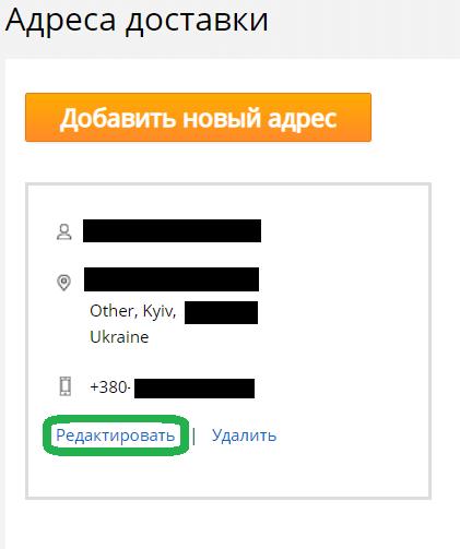 Аліекспресс адреса доставки