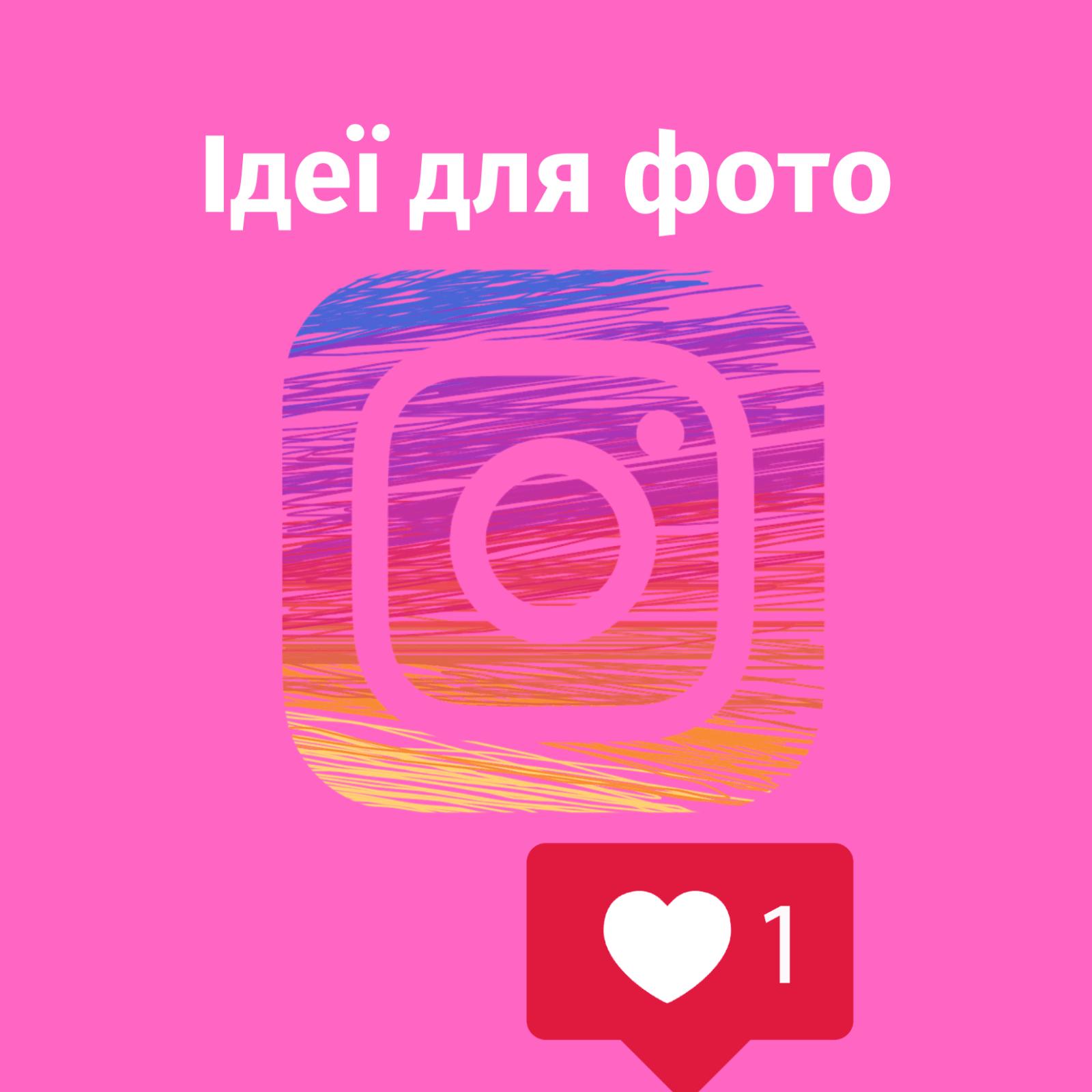 Більше 50 ідей для фото в Інстаграм, актуальних в 2020