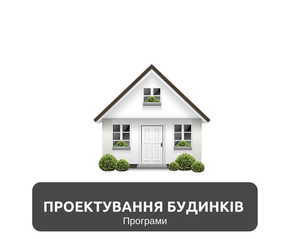 програми для проектування будинків