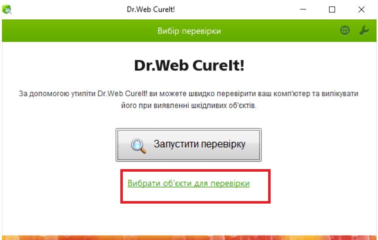 Скрін Заходь в налаштування DrwebCureit