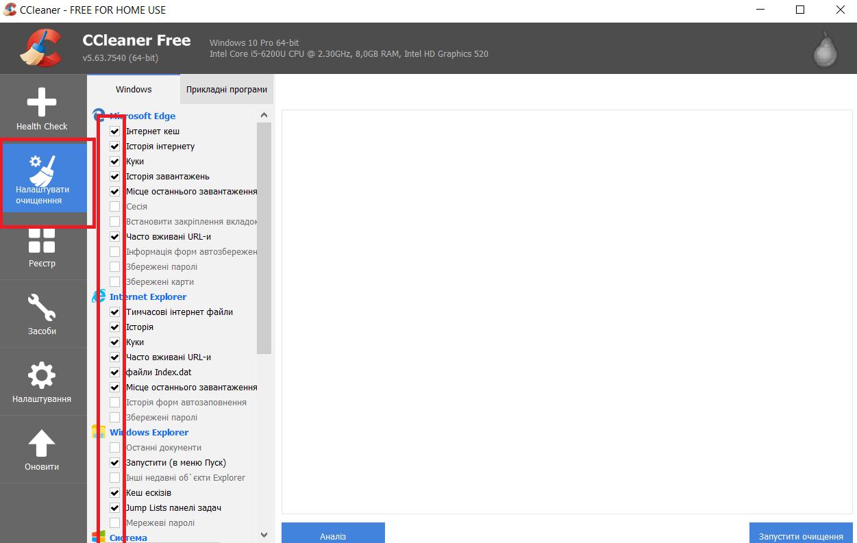 Скріншот видаляємо зайві файли за допомогою CCleaner