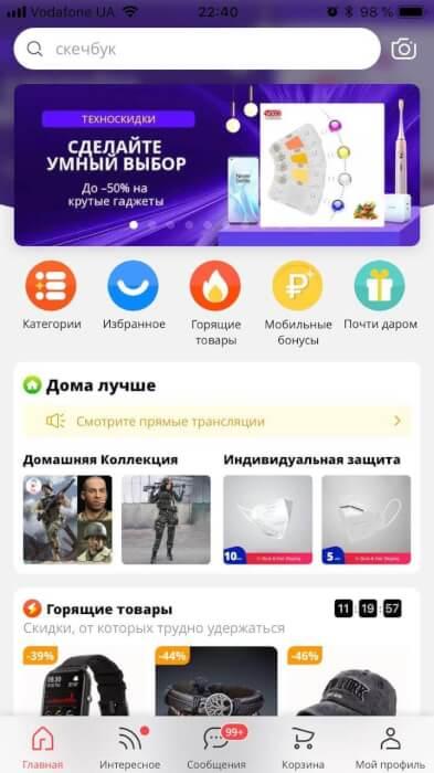 aliexpress mobile