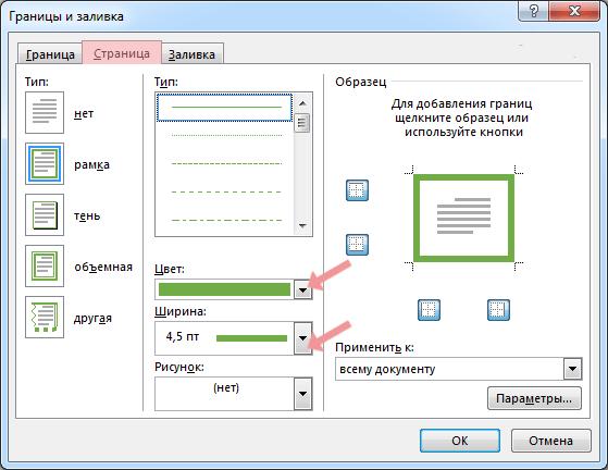 Як зробити рамку в Word - Завдання кольору, ширини і малюнка рамки сторінки