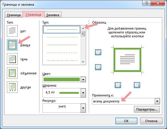 Як зробити рамку в Word - Налаштування рамки на аркуші