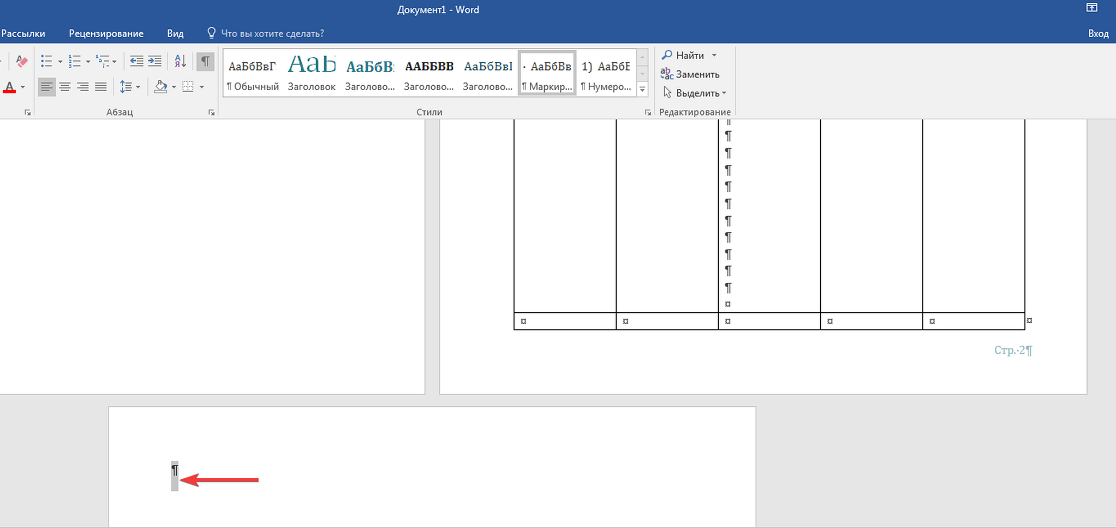 як видалити сторінку в ворді коли є таблиця
