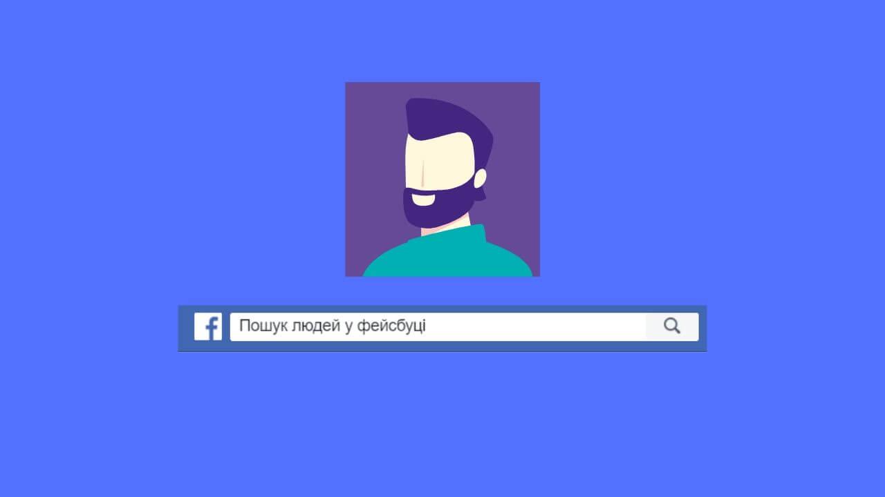 як знайти людину у фейсбуці