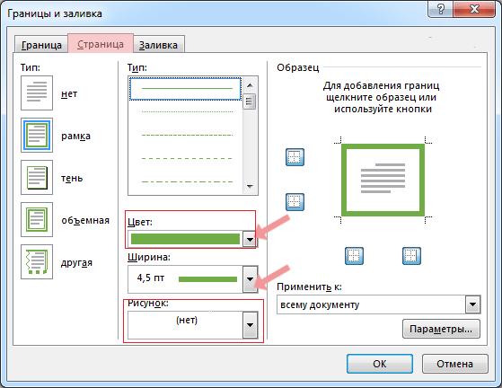 Як зробити рамку в Word - Вікно кордону і заливка