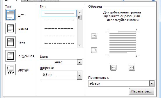 Як зробити рамку в Word - Вікно границь і заливки