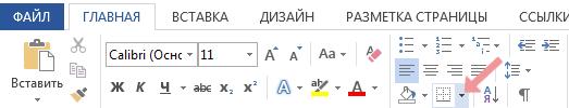 Як зробити рамку в Word - Відкриття параметрів границь