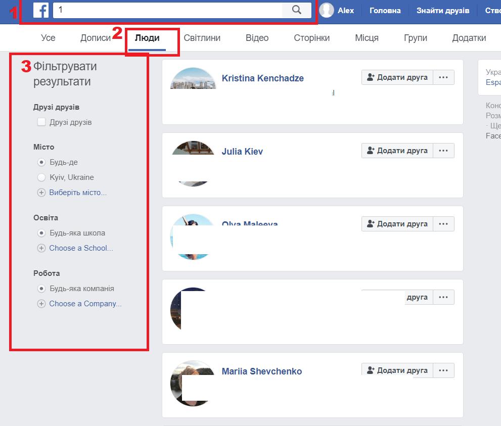 пошук людей у фейсбуці по формі пошуку