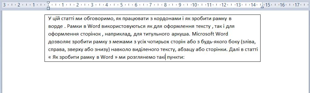 Як зробити рамку в Word - Текст в рамці в ворде