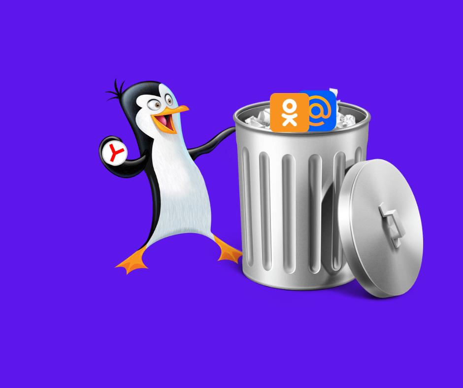 як видалити яндекс браузер