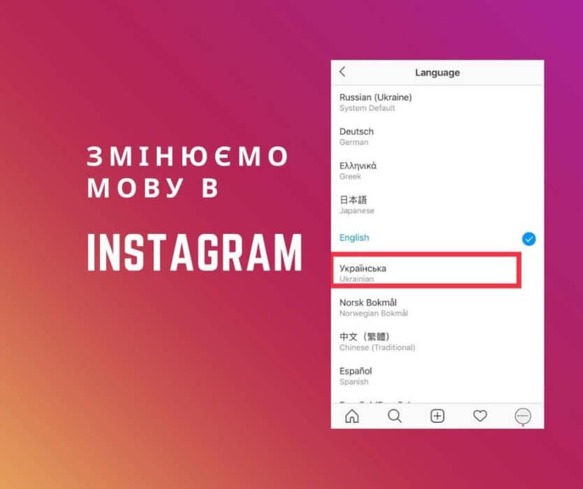 Як змінити мову в Інстаграм на Українську мову