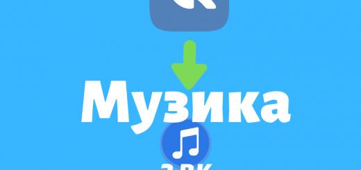 програма для скачування музики вконтакте