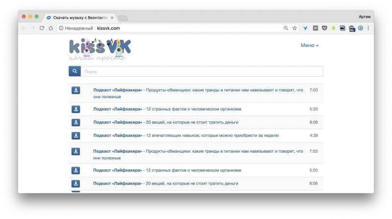kiss vk программа скачування музики вконтакте