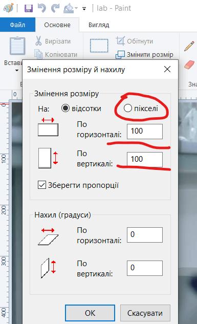 як змінити розмір зображення