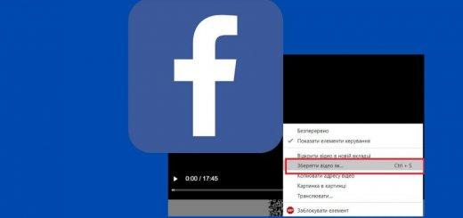 як скачати відео з фейсбук