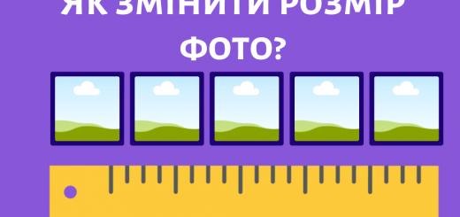 як змінити розмір фото