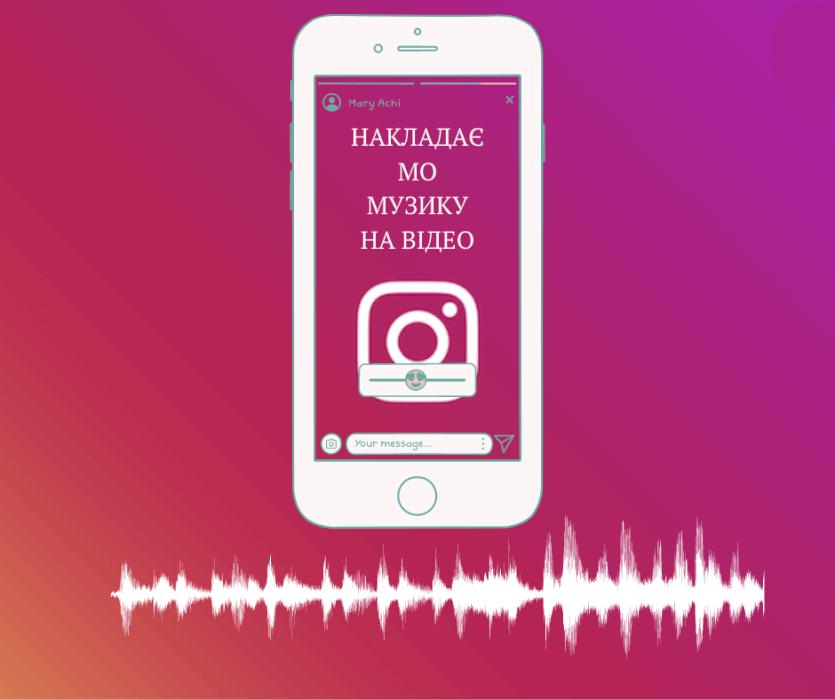 5 способів накласти музику на відео в Instagram, щоб його не видалили за порушення авторських прав