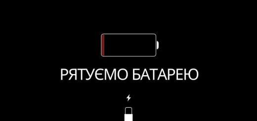 як зарядити телефон без зарядки