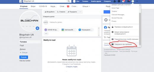 форма підтримки фейсбук