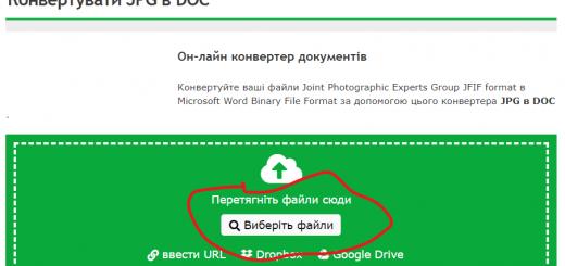 конвертація jpg в doc