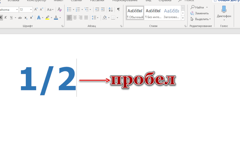 Алгоритм написання дробу зі слешем в програмі Microsoft Word